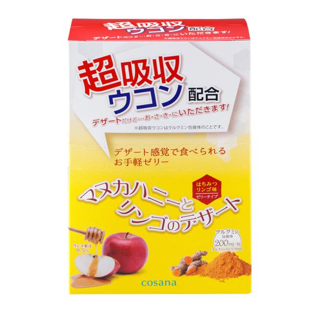超吸収ウコン マヌカハニーとリンゴのデザート