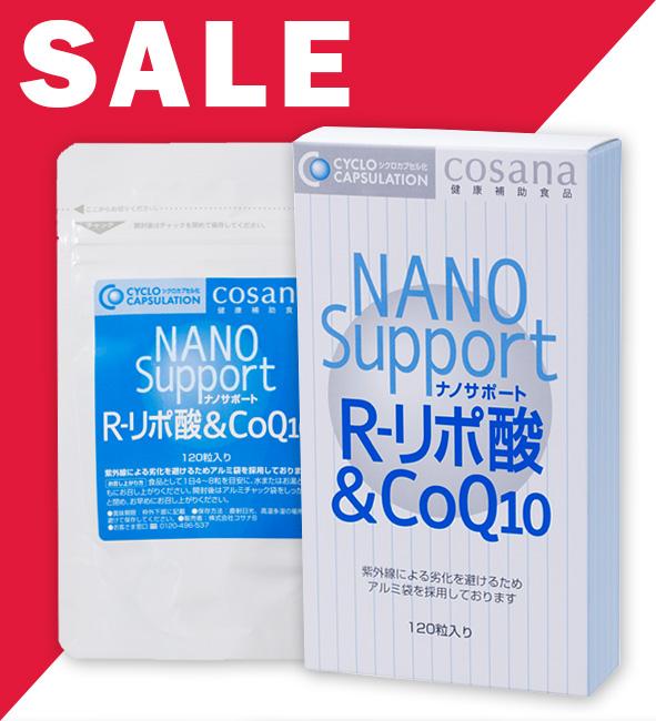 ナノサポート R-リポ酸&CoQ10まとめ買いキャンペーン