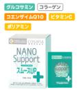 ナノサポートシクロカプセル化スムースUPポリアミンプラス
