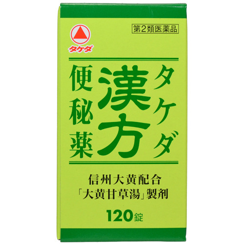 【第2類医薬品】武田薬品タケダ漢方便秘薬120錠