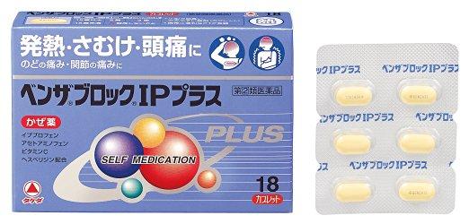 【指定第2類医薬品】武田薬品工業ベンザブロックIPプラス18カプセル