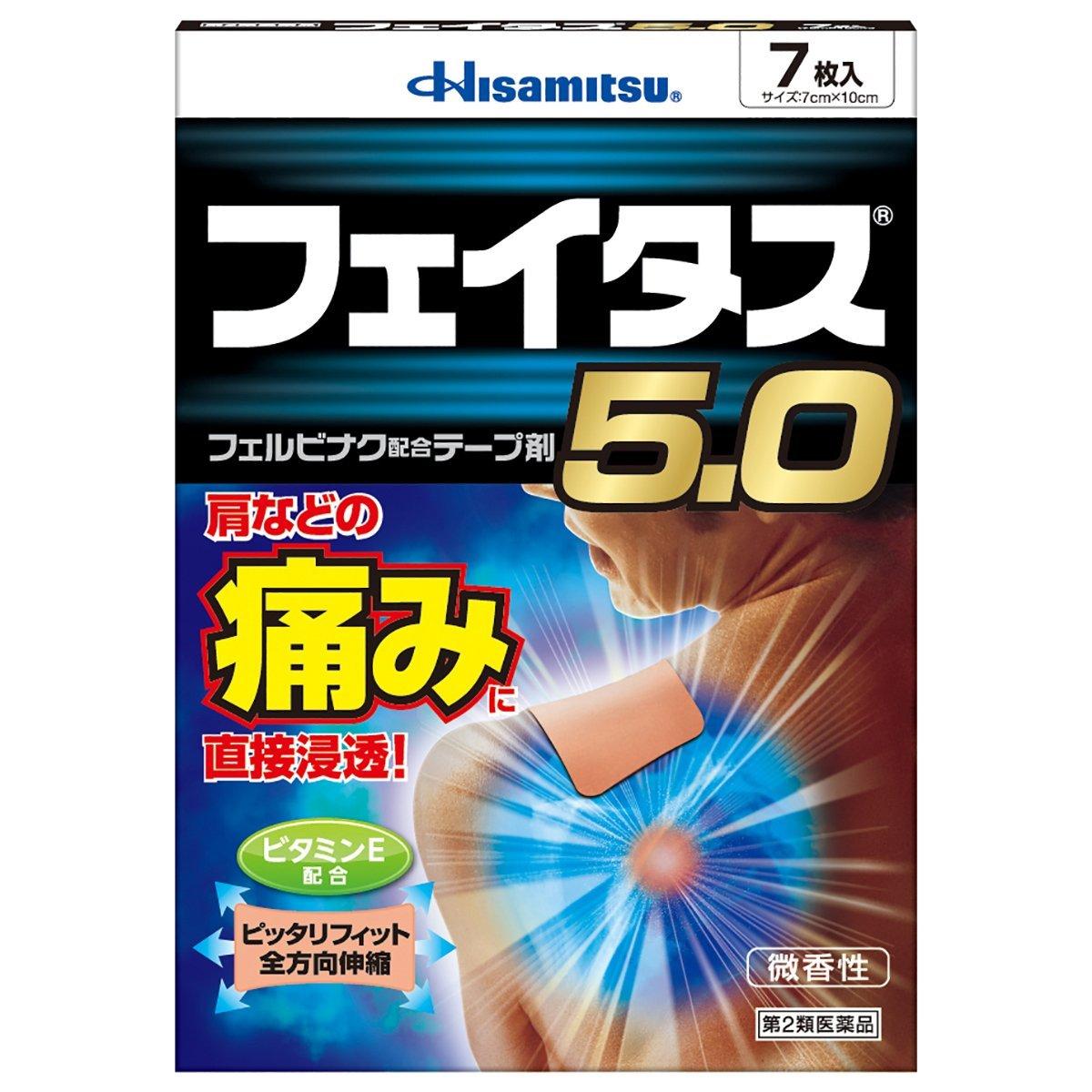 【第2類医薬品】久光製薬フェイタス5.07枚