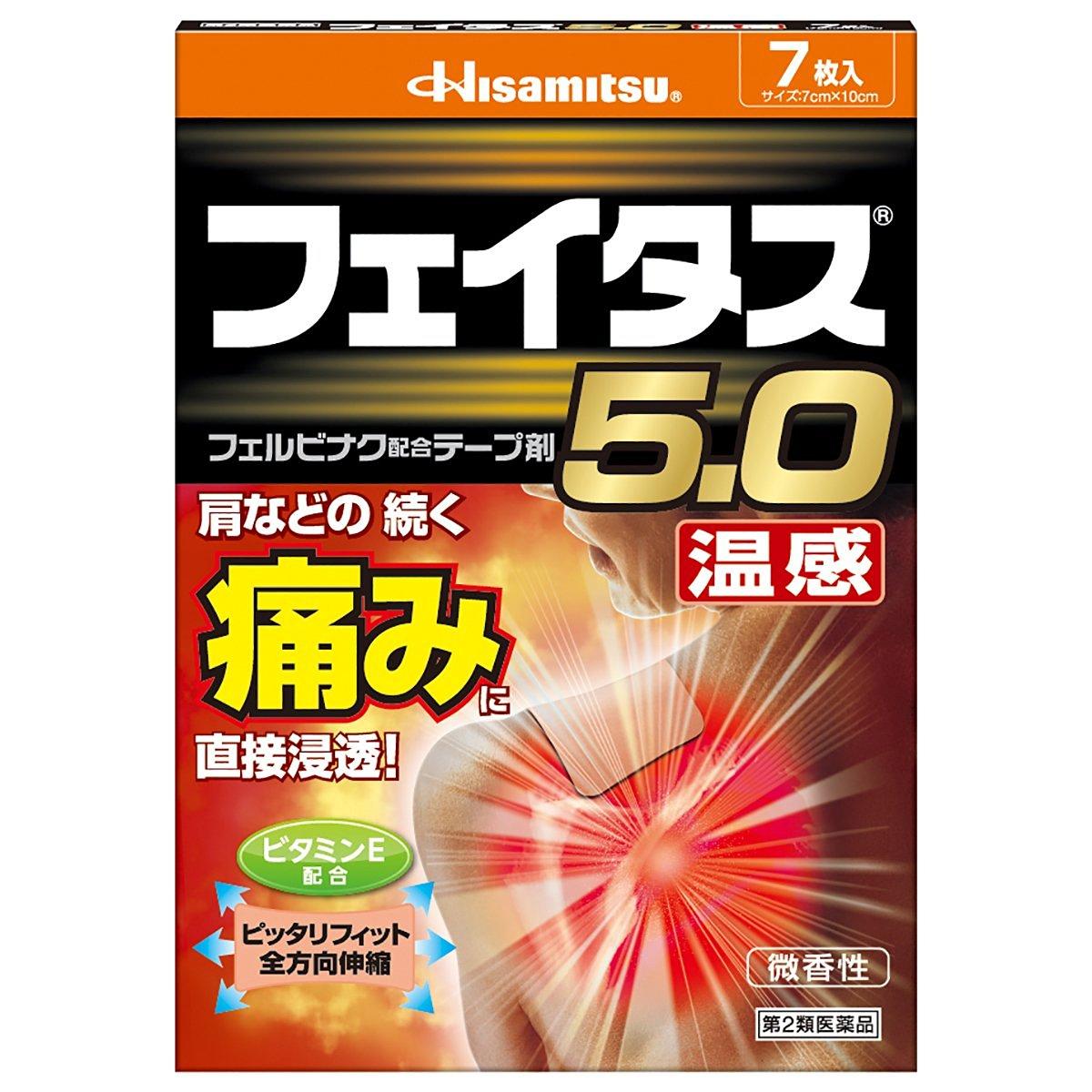 【第2類医薬品】久光製薬フェイタス5.0温感7枚