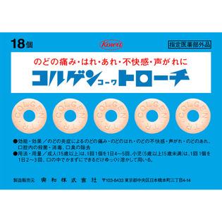 【医薬部外品】興和コルゲントローチ18コ
