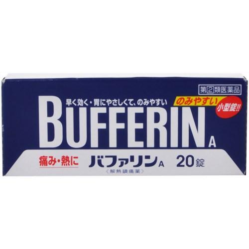 【指定第2類医薬品】ライオンバファリンA20錠