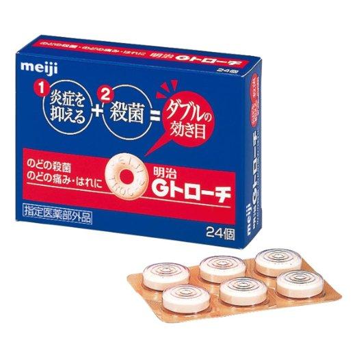 【医薬部外品】明治Gトローチ24錠