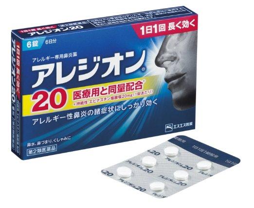 【第2類医薬品】エスエス製薬アレジオン206錠