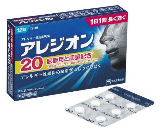 【第2類医薬品】エスエス製薬アレジオン2012錠