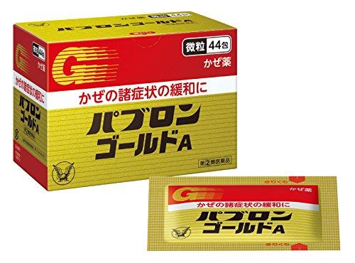 【指定第2類医薬品】大正製薬パブロンゴールドA微粒44包
