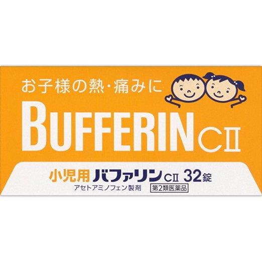 【第2類医薬品】ライオン小児用バファリンCII32錠