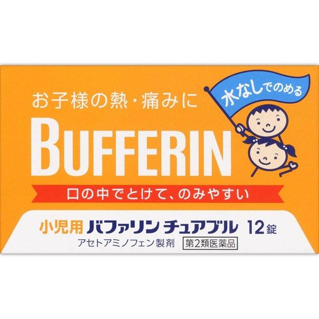【第2類医薬品】ライオン小児用バファリンチュアブル12錠