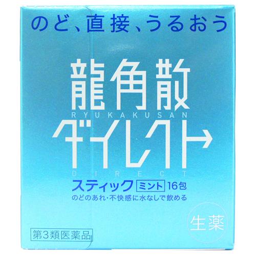 【第3類医薬品】龍角散ダイレクトスティックミント16包