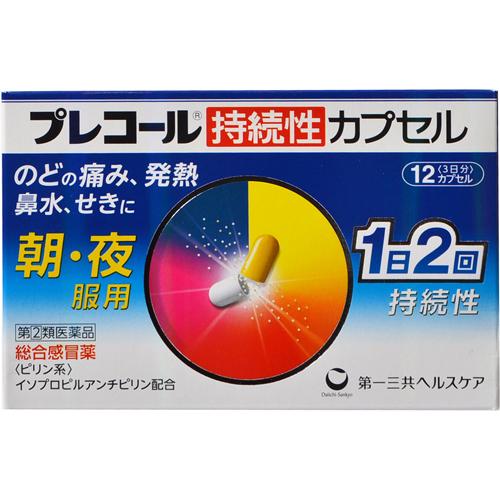 【指定第2類医薬品】第一三共ヘルスケアプレコール持続性カプセル12カプセル