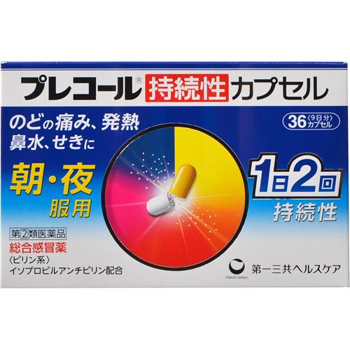 【指定第2類医薬品】第一三共ヘルスケアプレコール持続性カプセル36カプセル