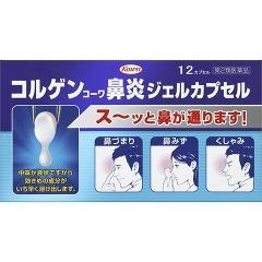 【第2類医薬品】興和新薬コルゲンコーワ鼻炎ジェルカプセル12カプセル