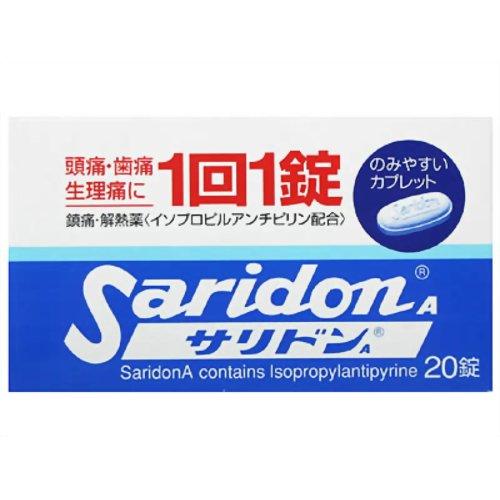 【指定第2類医薬品】第一三共ヘルスケアサリドンA20錠