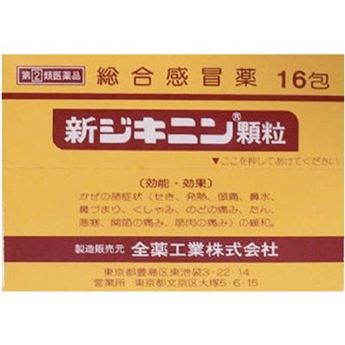 【指定第2類医薬品】全薬工業新ジキニン顆粒16包