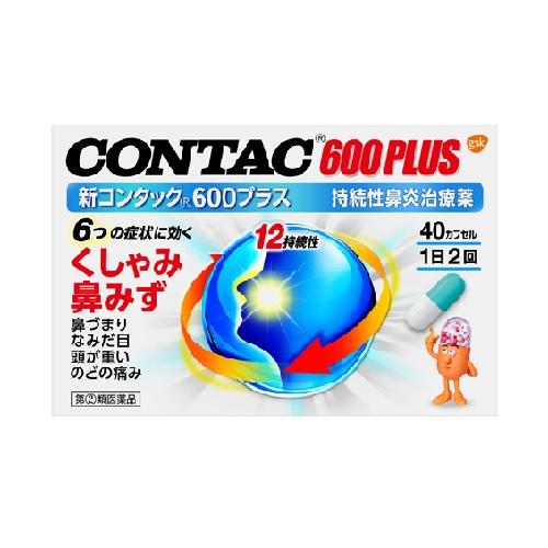 【指定第2類医薬品】グラクソ・スミスクライン新コンタック600プラス40カプセル