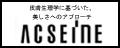 激安通販BSC|アクセーヌ