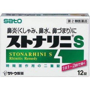 【第2類医薬品】 佐藤製薬 ストナリニS 12錠