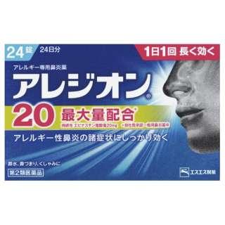 【第2類医薬品】アレジオン2024錠