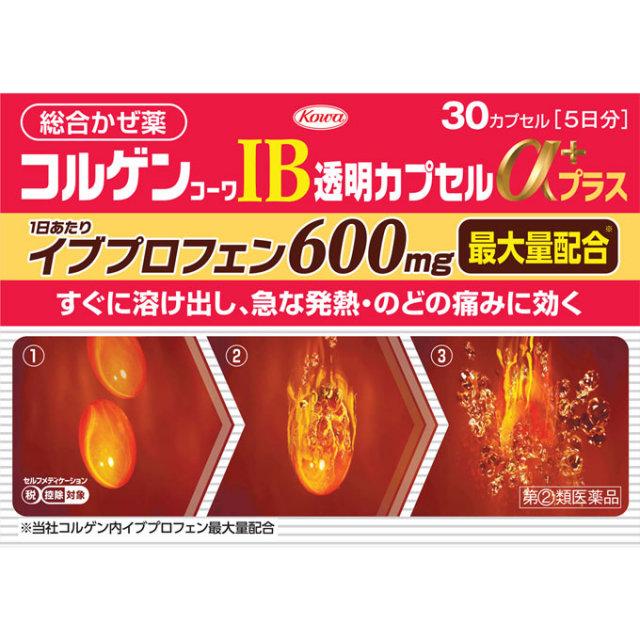 【第(2)類医薬品】 興和 コルゲンコーワIB透明カプセルαプラス 30カプセル