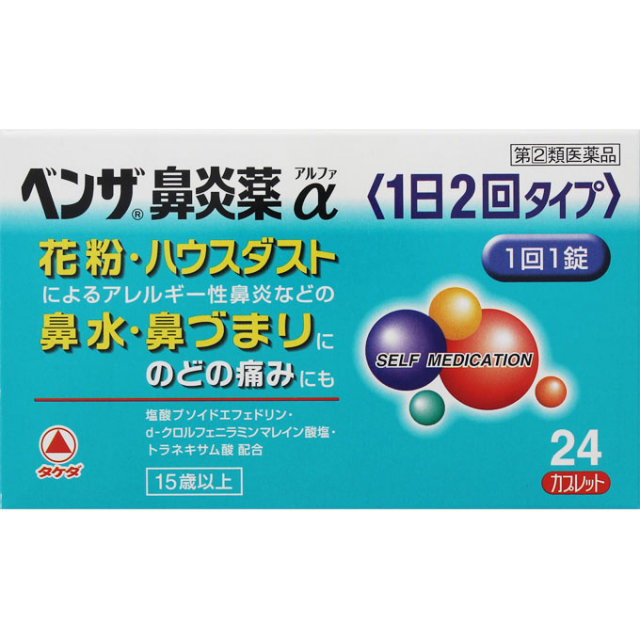 ベンザ鼻炎薬α