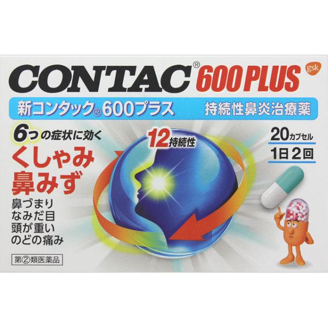 新コンタック600プラス