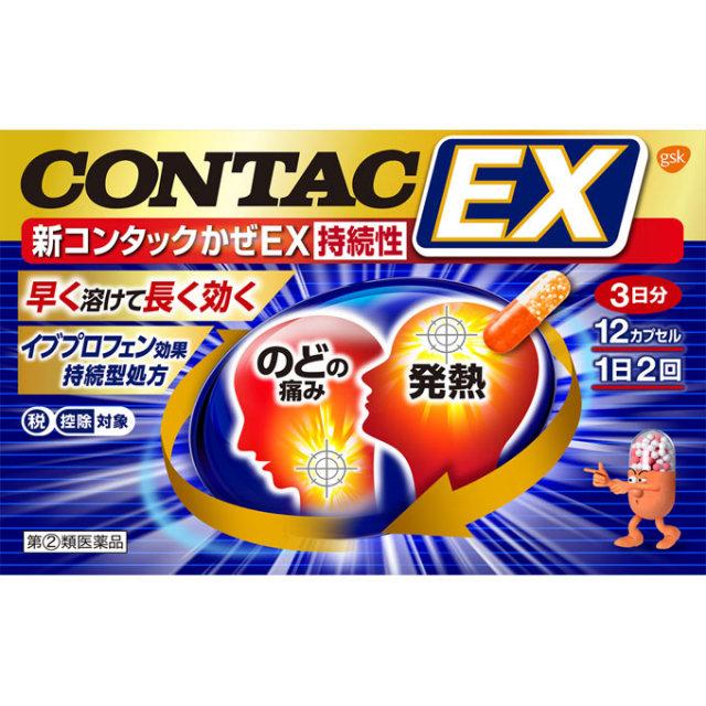 新コンタックかぜEX持続性