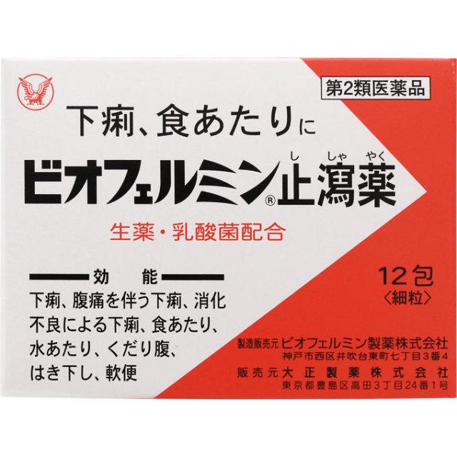 ビオフェルミン止瀉薬