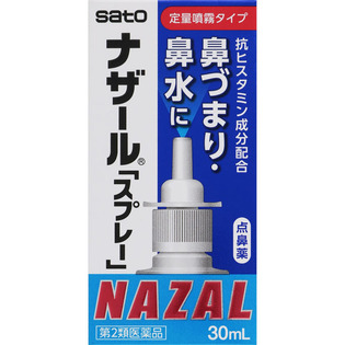 【第2類医薬品】佐藤製薬ナザール「スプレー」