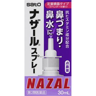 佐藤製薬ナザールスプレーラベンダー