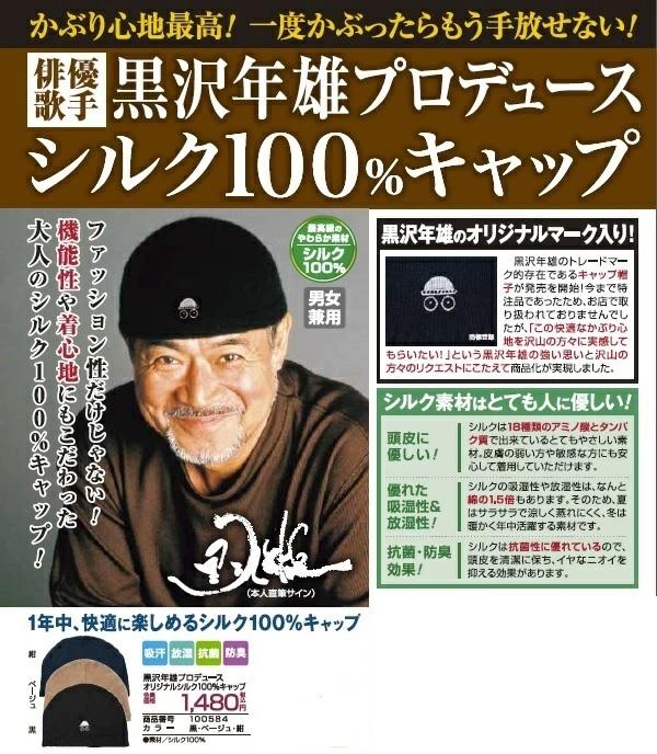 黒沢年男プロデュースシルク100%キャップ