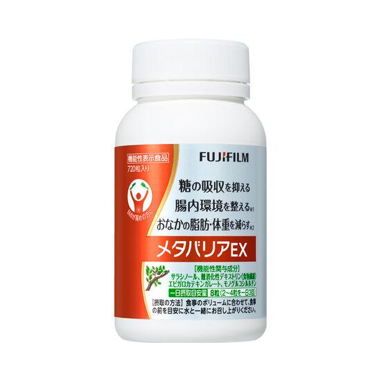 富士フイルムメタバリアEX