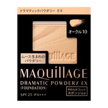 資生堂マキアージュドラマティックパウダリーEX
