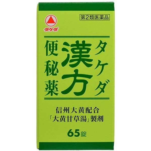 【第2類医薬品】 武田薬品 タケダ漢方便秘薬 65錠