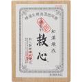 【第2類医薬品】救心製薬救心310粒