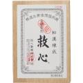 【第2類医薬品】救心製薬救心630粒