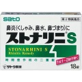 【第2類医薬品】佐藤製薬ストナリニS18錠