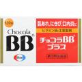 【第3類医薬品】エーザイチョコラBBプラス120錠