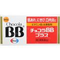 【第3類医薬品】エーザイチョコラBBプラス180錠