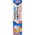 【第3類医薬品】ライオンデントヘルスR40g
