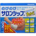 【第3類医薬品】久光製薬のびのびサロンシップS48枚