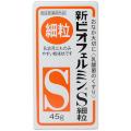 【医薬部外品】武田薬品工業新ビオフェルミンS細粒45g