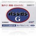 【第2類医薬品】ロート製薬パンシロンG20包