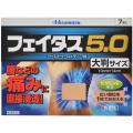 【第2類医薬品】久光製薬フェイタス5.0大判サイズ7枚