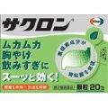【第2類医薬品】エーザイサクロン20包