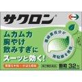 【第2類医薬品】エーザイサクロン32包