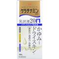 【第3類医薬品】興和新薬ケラチナミンコーワ乳状液20100g