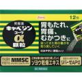 【第2類医薬品】興和新薬キャベジンコーワα顆粒28包
